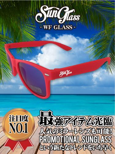 オリジナルサングラス WFグラス