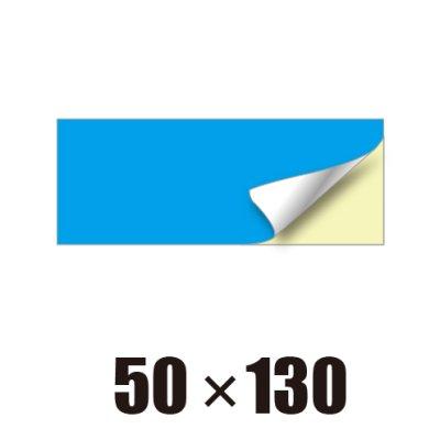 画像1: [ST]長方形-50x130