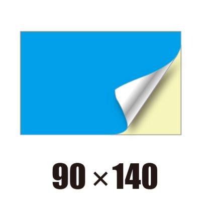 画像1: [ST]長方形-90x140
