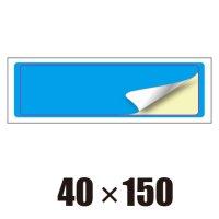 [ST]角丸四角形-40x150
