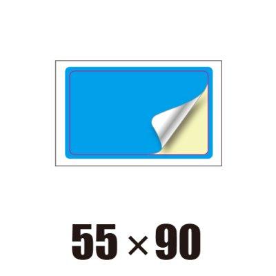 画像1: [ST]角丸四角形-55x90