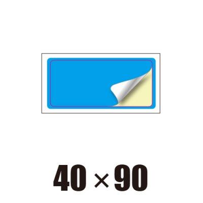 画像1: [ST]角丸四角形-40x90