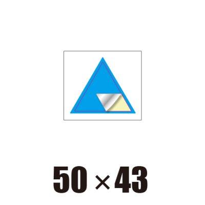 画像1: [ST]三角形-50