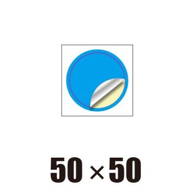 画像1: [ST]円形-50