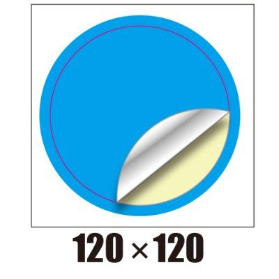 画像1: [ST]円形-120