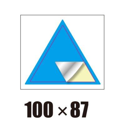 画像1: [ST]三角形-100