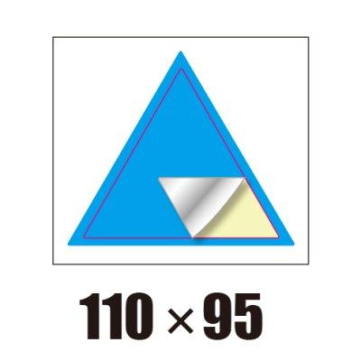 画像1: [ST]三角形-110