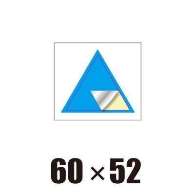 画像1: [ST]三角形-60