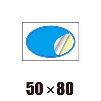 画像1: [ST]楕円形-50x80