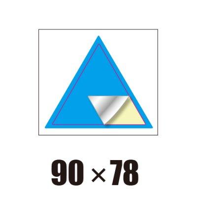 画像1: [ST]三角形-90